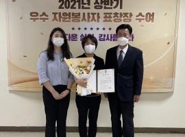 [송파노인복지센터] 송파구자원봉사센터 2021년 상반기 우수 자원봉사자 표창