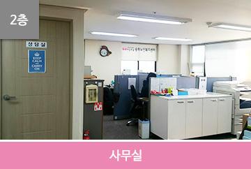 2층 사무실